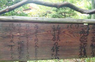 温泉神社の夫婦柿祈願の作法由緒書き